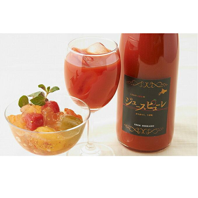 【ふるさと納税】シシリアンルージュとミニトマトのジュレ 【果実飲料・ジュース】