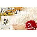 【ふるさと納税】北海道新篠津村産 特別栽培米ななつぼし2kg 【お米・ななつぼし・米】