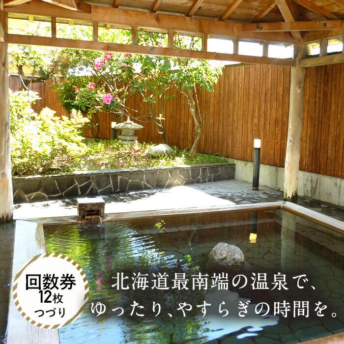 【ふるさと納税】吉岡温泉ゆとらぎ館 入浴回数券(12枚つづり)