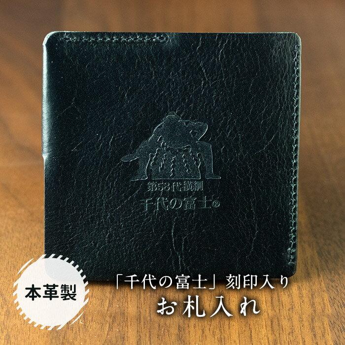 【ふるさと納税】【本革】「千代の富士」刻印入り お札入れ