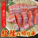 【ふるさと納税】北海道 福島町 紅鮭 切り身 (半身・12切...