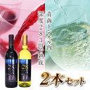 【ふるさと納税】青函トンネル熟成ワイン 年輪 2本セット (赤・白) 720ml×2