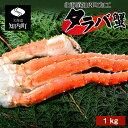 【ふるさと納税】タラバガニ1肩(1kg)<マルタカ高橋商店>