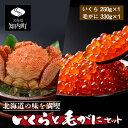 【ふるさと納税】北海道の味を満喫♪いくらと毛がにセット<マル