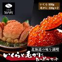 【ふるさと納税】北海道の味を満喫♪いくらと毛がに たっぷりセ