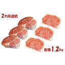 【ふるさと納税】【2カ月連続】はこだて和牛 挽肉とブロック肉3倍セット 計4.8kg 【定期便・牛肉・お肉・ハンバーグ・はこだて和牛・挽肉・ブロック肉・2ヶ月・2回】