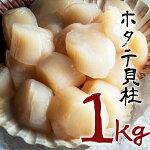噴火湾口産お刺身ホタテ貝柱1kg(335g×3袋のため、ほんの少しだけ多いです)