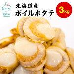 【北海道産】ボイルホタテSSサイズ(1kg×3袋、1袋あたり200~300個)