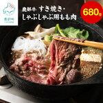 【ふるさと納税】旨みあふれる良質な赤身北海道産鹿部牛しゃぶしゃぶ・すき焼き用もも肉680gDF1