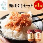 【ふるさと納税】北海道産焼鮭ほぐし4本・紅鮭ほぐし1本(1kg)