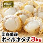 【ふるさと納税】ボイルホタテ3kg北海道産お料理に簡単便利!