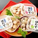 【ふるさと納税】ホタテ料理にオススメ!北海道産ホタテ3種セッ