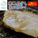 北海道産 常温保存で手軽に食べられる!軽石を使った干物(常温真空) 北海道産 宗八カレイ×3尾
