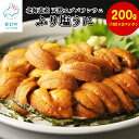 【ふるさと納税】北海道産のエゾバフンウニで作った『ふり塩うに』 200g(100