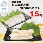北海道産たこの足と頭食べ比べセット計1.5kg