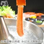 【ふるさと納税】北海道檜山沖産紅ずわいがに堪能セットかに爪&ポーション(脚むき身)「カニかご漁師直販!厳格な鮮度管理で甘くてジューシーな紅ズワイガニ本来の味をお届けします!」