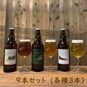 【ふるさと納税】クラフトビール『OTOBBEAN-オトビアン-』飲み比べセット!仕込みに乙部町の美味しい水「GaiVota」と乙部町産の大麦麦芽やホップも一部使用しています。ペールエール・ホワイト・IPAの3種類(各500ml×3本)を9本セットでお届け!!