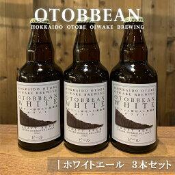 【ふるさと納税】クラフトビール『OTOBEEAN-オトビアン』330ml ホワイトエール3本セット