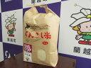 【ふるさと納税】らんこし米(令和2年産 ゆめぴりか) 5Kg