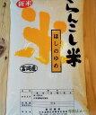 【ふるさと納税】らんこし米(ほしのゆめ) 5kg(長田農産)