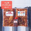 【ふるさと納税】鶴岡精肉店 ラム肉ジンギスカンセット 【羊肉・ラム肉】