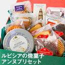 【ふるさと納税】ルピシアの焼菓子アンヌプリセット 【お菓子・