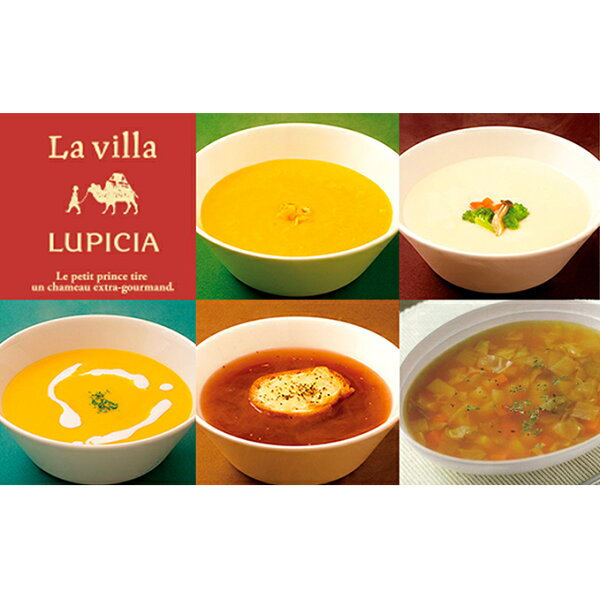 ふるさと納税 北海道の季節の野菜スープセット 加工食品・惣菜・レトルト・冷凍・インスタント
