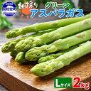 【ふるさと納税】北海道ようてい産グリーンアスパラLサイズ2k...