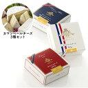 【ふるさと納税】【クレイル特製】・カマンベールチーズ3種セッ...