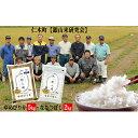 【ふるさと納税】銀山米研究会のお米<ゆめぴりか&ななつぼし>