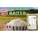 【ふるさと納税】6ヶ月連続お届け【ANA機内食に採用】銀山米