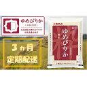【ふるさと納税】【3ヶ月定期配送】ホクレンゆめぴりか(精米5