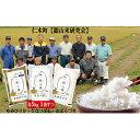 【ふるさと納税】銀山米研究会のお米3種食べ比べセット(計15...
