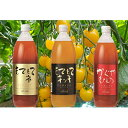 【ふるさと納税】JA新おたるの『3種のトマトジュース』セット 【果汁飲料・野菜飲料・トマトジュース・トマト・ジュース】