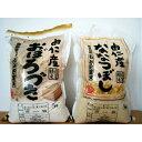 【ふるさと納税】吉本農園 新米食べくらべセット(10月中旬?発送)(※詳しくは商品説明をご覧ください)