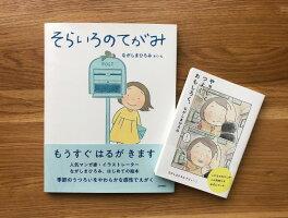 【ふるさと納税】由仁町出身作家ながしまひろみマンガ・絵本セット