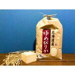 【ふるさと納税】特別栽培米JGAP認証農場令和2年産北海道産ゆめぴりか5kg【1206355】