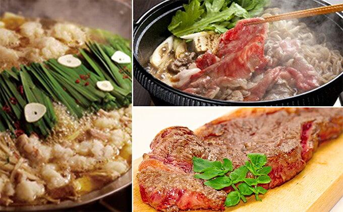 【ふるさと納税】月形熟成牛厚切ステーキ&すき焼き&もつ鍋(醤油)セット 【お肉・もつ鍋・牛肉】