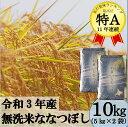 【ふるさと納税】令和3年産 無洗米 ななつぼし 10kg 〈新米〉