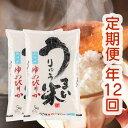 【ふるさと納税】[R2AT10]令和2年産うりゅう米「ゆめぴりか(無洗米)」5kg×2袋 定期便!年12回お届け