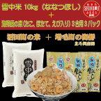 【ふるさと納税】 ななつぼし 雪中米 10kg 海鮮飯しの素 3合用 3パック 北海道 セット 令和2年産