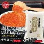 【ふるさと納税】 いくら 醤油漬け 300g ゆめぴりか 雪中米 10kg 北海道 セット