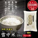 【ふるさと納税】 ゆめぴりか 北海道 雪中米 10kg 令和2年産