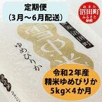 【ふるさと納税】 定期便 ゆめぴりか 北海道 雪中米 5kg 3月から4か月発送 令和2年産