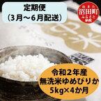 【ふるさと納税】 定期便 ゆめぴりか 無洗米 北海道 雪中米 5kg 3月から4か月発送 令和2年産