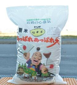 【ふるさと納税】稲華屋のあっぱれあっぱれ米