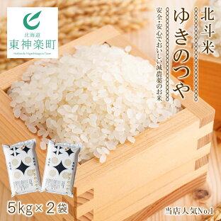 北海道のお米は品種も豊富!味の好みに合わせて選ぶ【ふるさと納税】の画像