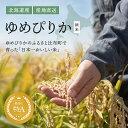 【ふるさと納税】2020年産米 久保農園 ゆめぴりか 精米2