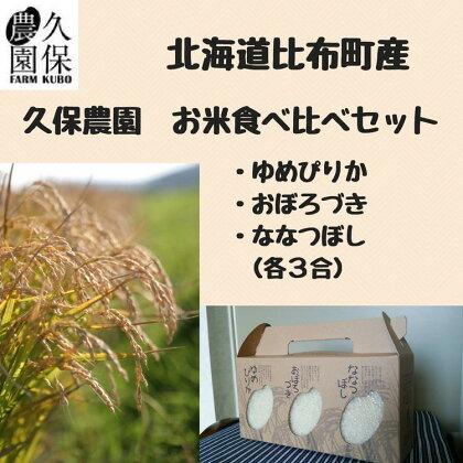 久保農園 お米食べ比べセット