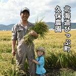 【ふるさと納税】久保農園2019秋収穫米精米30kg